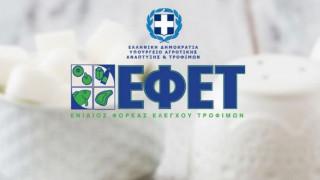 Διαψεύδει ο ΕΦΕΤ αναφορές για νοθευμένα τρόφιμα