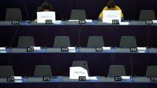 Το κίνημα #MeToo και στο Ευρωκοινοβούλιο