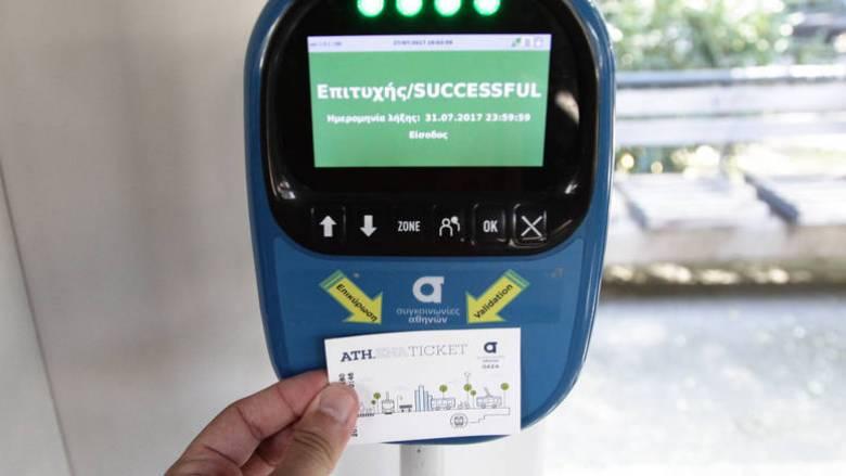 Ηλεκτρονικό εισιτήριο: Παράταση στην έκδοση προσωποποιημένων καρτών