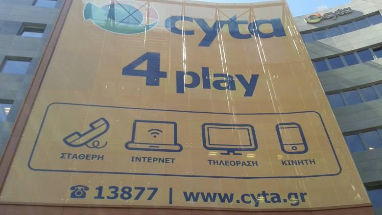 Αρχές 2018 θα «κλείσει» η πώληση της Cyta Ελλάδος
