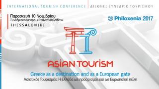 Διεθνές Συνέδριο Τουρισμού: Η Ελλάδα ως προορισμός και ως ευρωπαϊκή πύλη