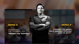 Αλλάζει ημερομηνία η εκδήλωση Jordan Belfort Live in Athens