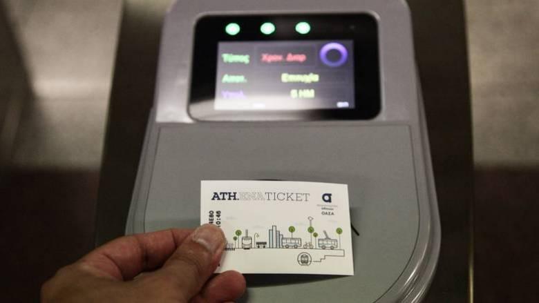 ΟΑΣΑ: Έκδοση ηλεκτρονικών καρτών με κατάθεση φακέλου και στους φοιτητές