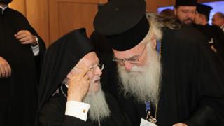 Οικουμενικός Πατριάρχης Βαρθολομαίος: Ο διάλογος έχει την δύναμιν να αλλάζει τον ρουν της ιστορίας