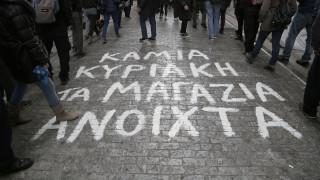 «Ποτέ την Κυριακή»: Πανελλαδική απεργία στις 5 Νοεμβρίου