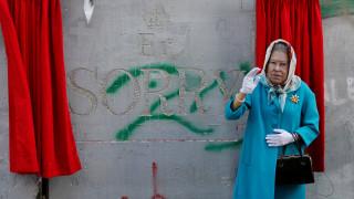 """Βanksy: Συγγνώμη και συμπάθεια από τη """"βασίλισσα Ελισάβετ"""" στα κατεχόμενα"""