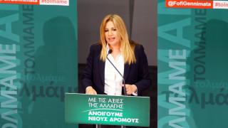 Γεννηματά: Δεν πρόκειται να γίνουμε συμπλήρωμα, ούτε της ΝΔ, ούτε του ΣΥΡΙΖΑ