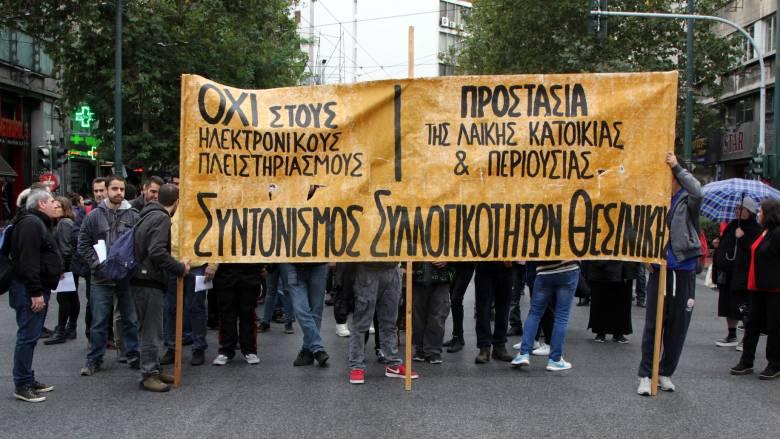 Σύνταγμα: Πορεία διαμαρτυρίας κατά των πλειστηριασμών