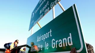 Πρωτοβουλία για μετονομασία του αεροδρομίου των Σκοπίων σε «Κίρο Γκλιγκόροφ»