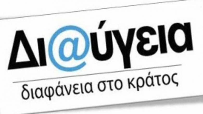 «Γκάφα» σε προκήρυξη διαγωνισμού στη Διαύγεια: «Κώστα τις έχουν οι προμηθευτές που θέλουμε;»