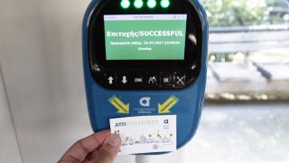 Ηλεκτρονικό εισιτήριο: Σε ισχύ από την Πέμπτη-Τέλος το χάρτινο εισιτήριο