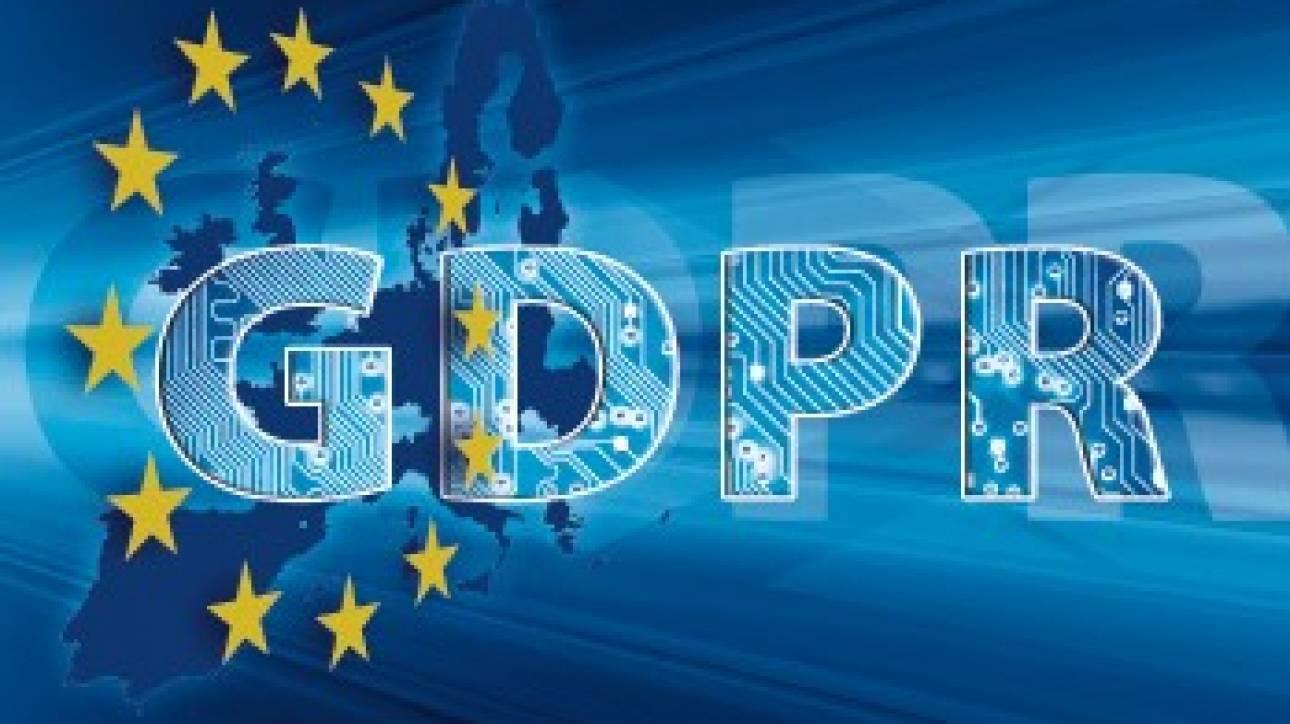 The new GDPR - Legal and practical Dimensions: Συνέδριο από το Ελληνο-Αμερικανικό Επιμελητήριο