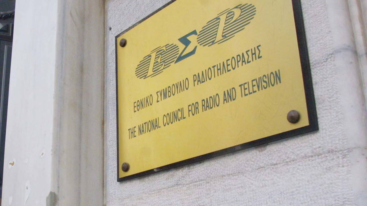 Το ΕΣΡ ενέκρινε ομόφωνα την προκήρυξη των τηλεοπτικών αδειών