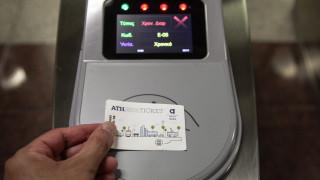 Ηλεκτρονικό εισιτήριο: Παρελθόν από σήμερα οι χάρτινες κάρτες - Πότε κλείνουν οι πύλες