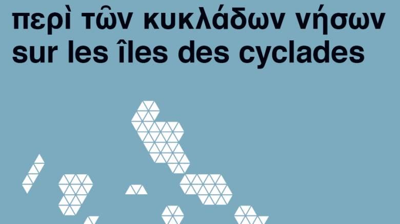 Οι Κυκλάδες στην Αθήνα