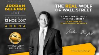 Ακυρώθηκε η εκδήλωση Jordan Belfort Live in Athens