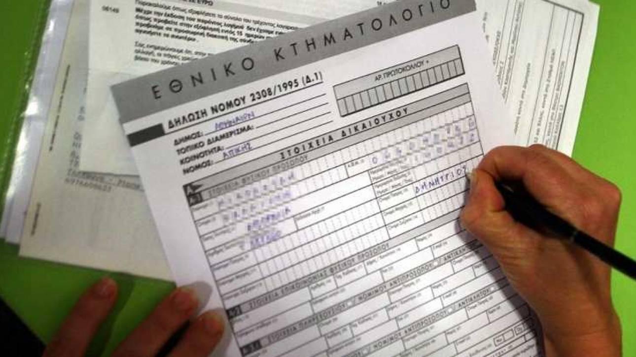 Ακίνητα που δεν δηλώθηκαν «οριστικά» στο Κτηματολόγιο περνούν στο Δημόσιο