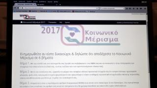 Κοινωνικό μέρισμα 2017: Οι απαντήσεις σε όλες τις απορίες