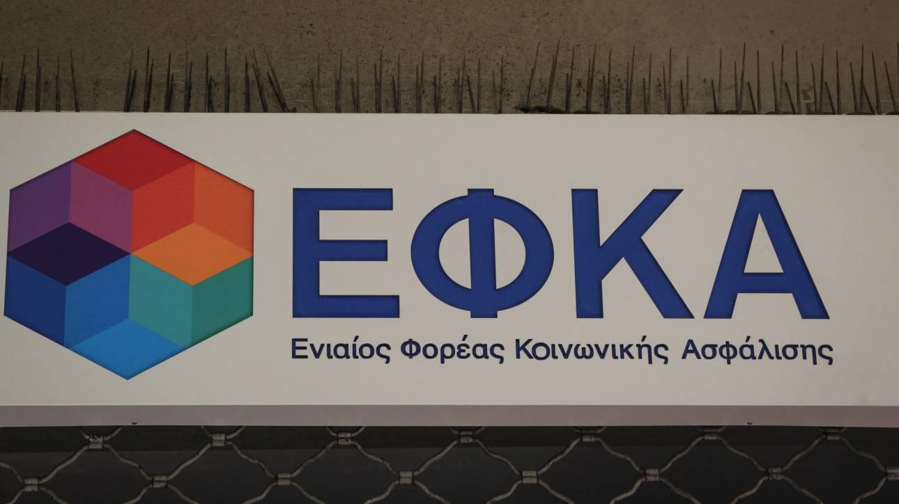 Εκτός λειτουργία για 5 ώρες το Σάββατο οι ηλεκτρονικές υπηρεσίες του ΕΦΚΑ