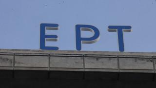 Προσλήψεις 206 εργαζομένων στην ΕΡΤ