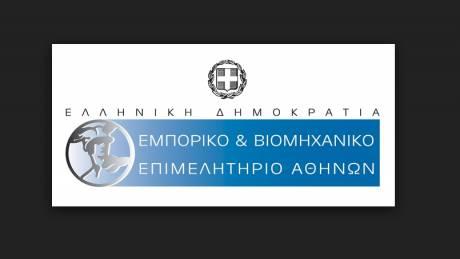 Επιμελητηριακές Εκλογές 2017: Για ένα καλύτερο αύριο, για όλες τις Ελληνικές επιχειρήσεις