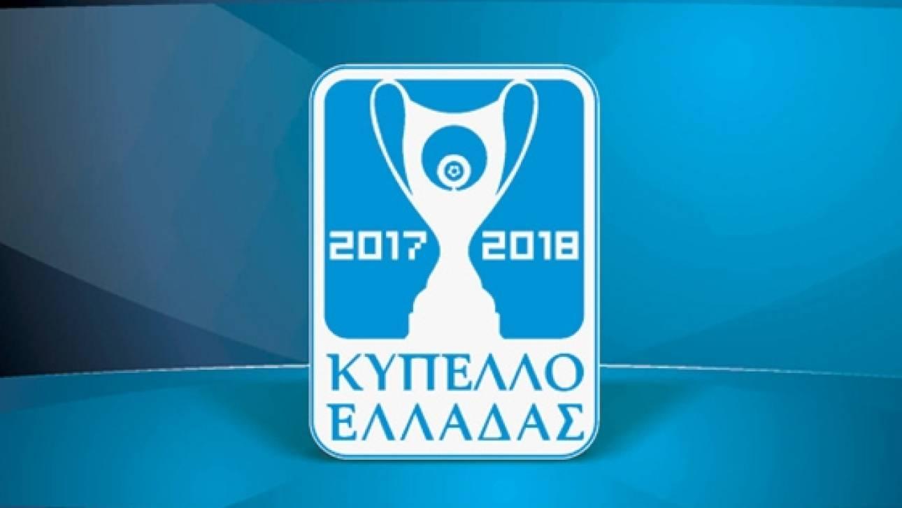 Κύπελλο Ελλάδας: Η κλήρωση των 16 χωρίς ντέρμπυ