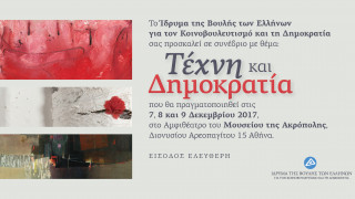 Συνέδριο με θέμα «Τέχνη και Δημοκρατία» από το Ίδρυμα της Βουλής των Ελλήνων