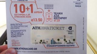 Ηλεκτρονικό εισιτήριο: Ξεκίνησε η πώλησή του και στα περίπτερα