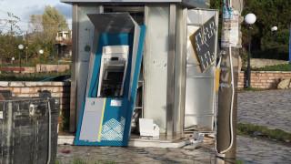 Ανατίναξαν ΑΤΜ στη Φθιώτιδα - Σχεδόν 15.000 ευρώ η λεία