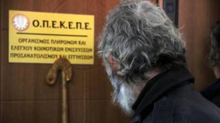 ΟΠΕΚΕΠΕ: Δόθηκαν 4,5 εκατ. ευρώ σε 684 δικαιούχους