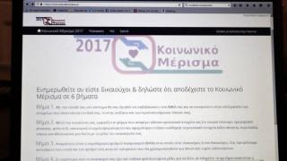 Κοινωνικό μέρισμα 2017: Όσα πρέπει να γνωρίζετε για την περίοδο παράτασης