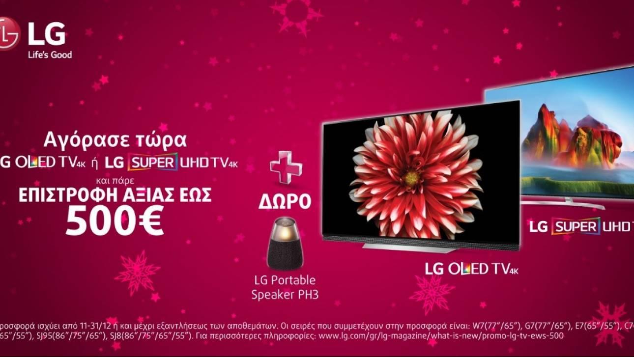 OLED και Super UHD κάνουν τη διαφορά αυτά τα Χριστούγεννα