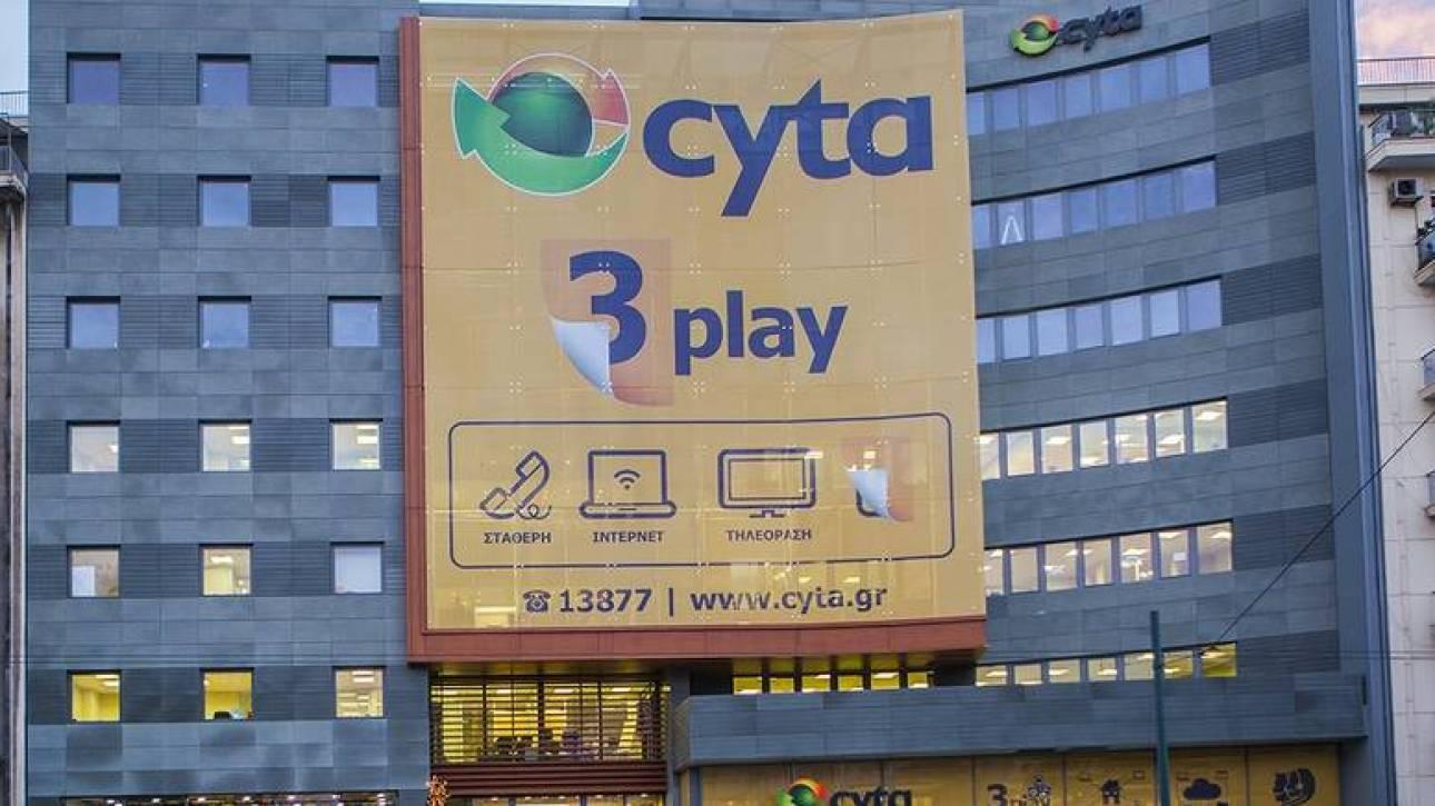 Vodafone και Wind οι ενδιαφερόμενοι για τη Cyta Ελλάδος