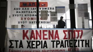 Πλειστηριασμοί: Απορρίφθηκε από το ΣτΕ το αίτημα αναστολής