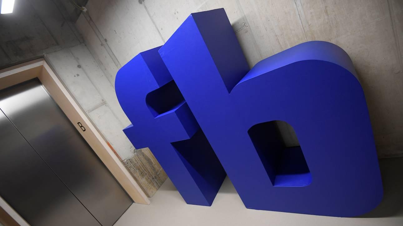 Νέα εφαρμογή του Facebook «κρύβει» ενοχλητικούς φίλους από τον τοίχο σας
