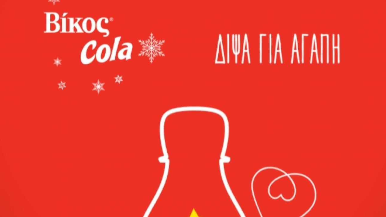 Η Βίκος Cola για τρίτη συνεχή χρονιά κάνει το Χριστουγεννιάτικο τραπέζι σε χιλιάδες οικογένειες