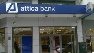 Attica Bank: Μεταβίβασε «κόκκινα» δάνεια 700,5 εκατ. ευρώ