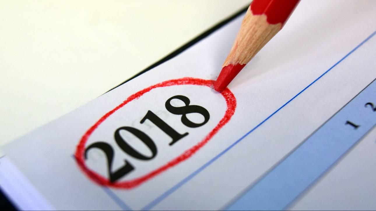 Αυτές είναι οι αργίες του 2018