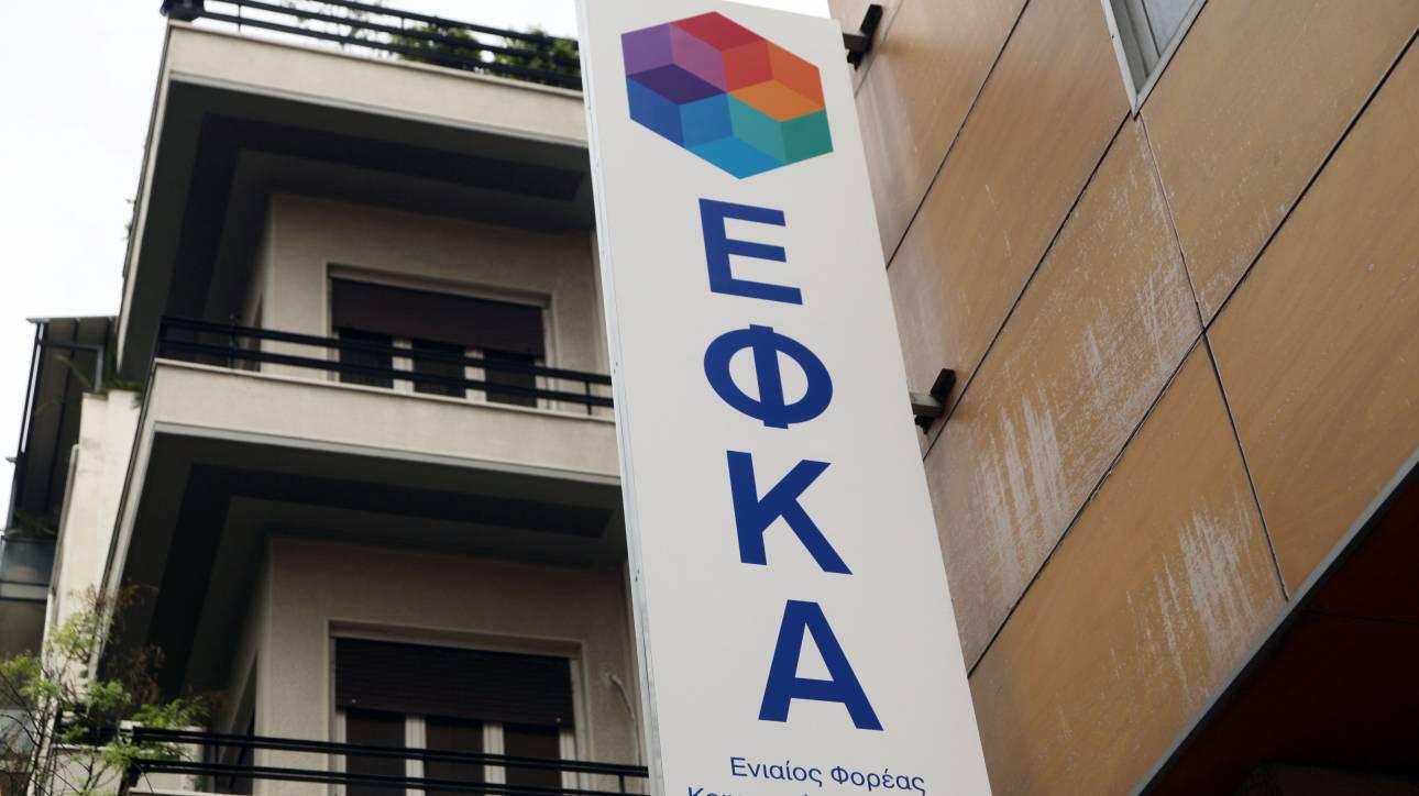 Το Φεβρουάριο θα ανοίξει η πλατφόρμα του ΕΦΚΑ για τη ρύθμιση των 120 δόσεων