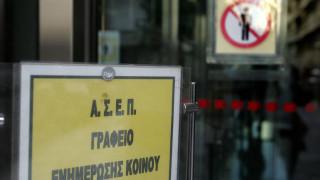 ΑΣΕΠ: Ξεκίνησε η υποβολή αιτήσεων για 548 μόνιμες θέσεις στην ΑΑΔΕ