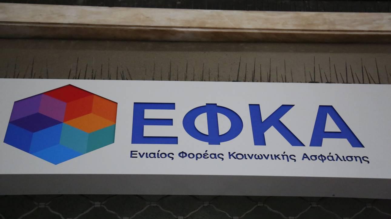ΕΦΚΑ: Πότε ανοίγει η πλατφόρμα για τη ρύθμιση των 120 δόσεων