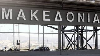 Θεσσαλονίκη: Ταλαιπωρία επιβατών στο αεροδρόμιο «Μακεδονία» λόγω ομίχλης