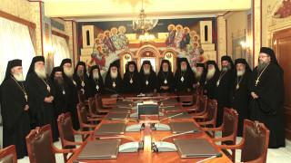 Διαρκής Ιερά Σύνοδος: Ούτε «Μακεδονία», ούτε παράγωγό της στο όνομα της πΓΔΜ