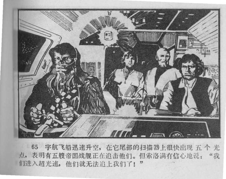 Chinese star wars comic