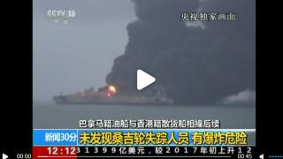 Στην ΑΟΖ της Ιαπωνίας εισήλθε ακυβέρνητο το φλεγόμενο ιρανικό δεξαμενόπλοιο