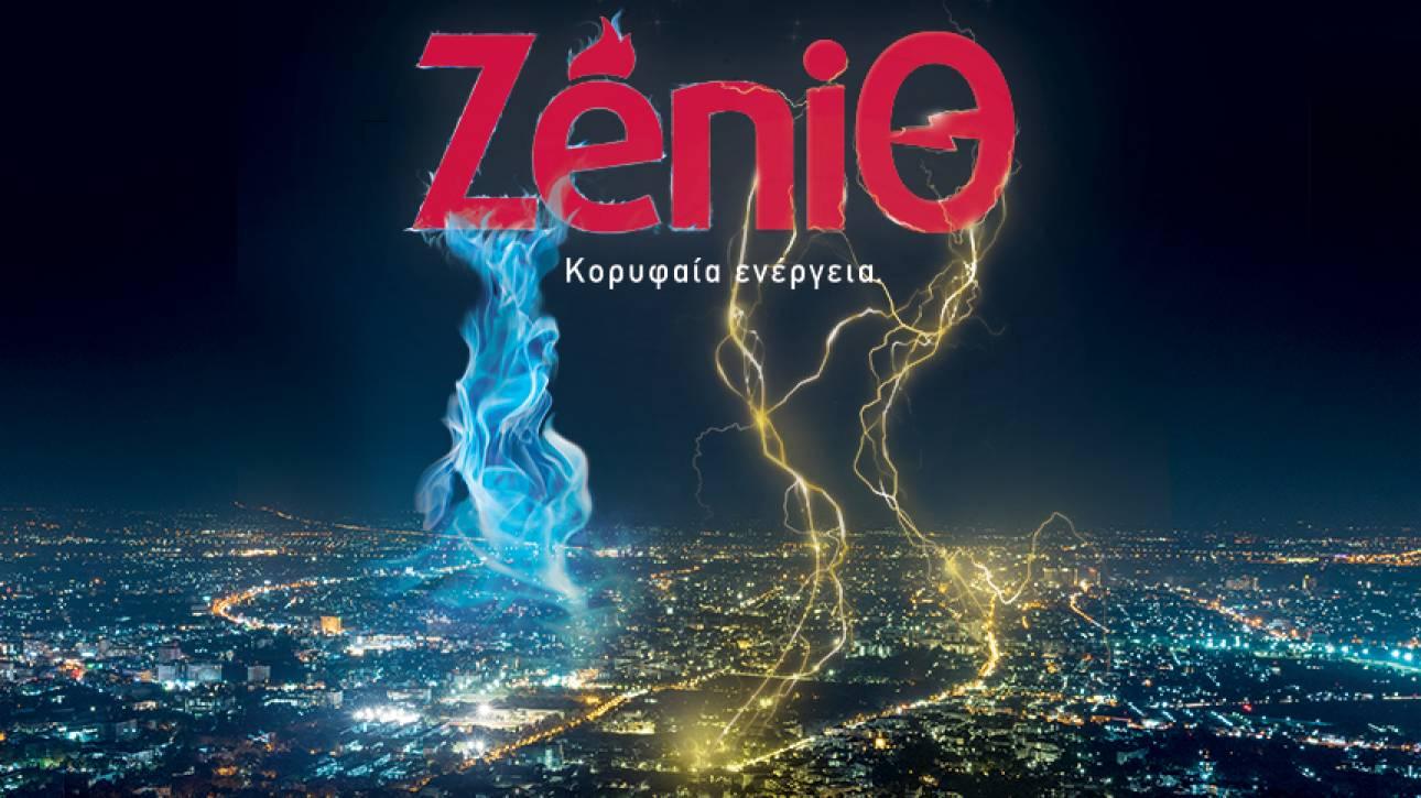 ZeniΘ: Η δυναμική πορεία της εταιρείας στην αγορά φυσικού αερίου και ηλεκτρικού ρεύματος