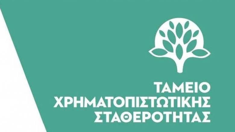 Διευκρινίσεις για το «πόθεν έσχες» του ΤΧΣ από το υπουργείο Οικονομικών