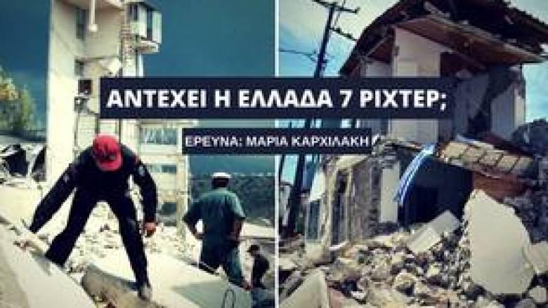 Σεισμός: Αντέχει η Ελλάδα 7 Ρίχτερ; (vid)