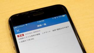 Αναστάτωση στην Ιαπωνία μετά από λάθος προειδοποίηση για εκτόξευση πυραύλου από τη Β. Κορέα