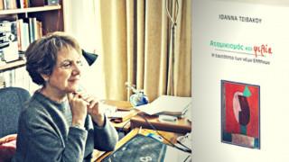 """Ιωάννα Τσιβάκου: """"Ατομικισμός και φιλία - Η ταυτότητα των νέων Ελλήνων"""""""